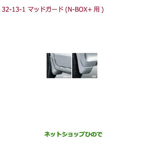 純正部品ホンダ N-BOXプラスマッドガード(フロント・リア用/左右4点セット)N-BOX+用純正品番 08P00-TY7-※【JF1 JF2】32-13