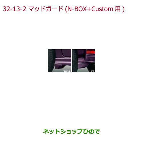 ◯純正部品ホンダ N-BOXプラスマッドガード(フロント・リア用/左右4点セット)N-BOX+ Custom用純正品番 08P00-TY7※【JF1 JF2】32-13