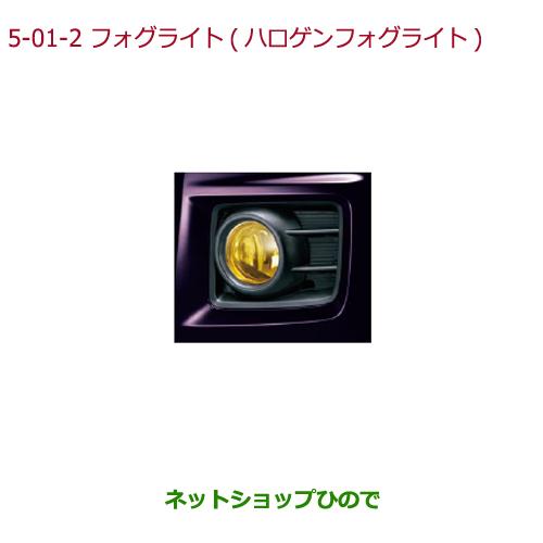 純正部品ホンダ N-BOX プラスN-BOXプラス Custom用 ハロゲンフォグライト純正品番 08V31-T5A-000※【JF1 JF2】5-1