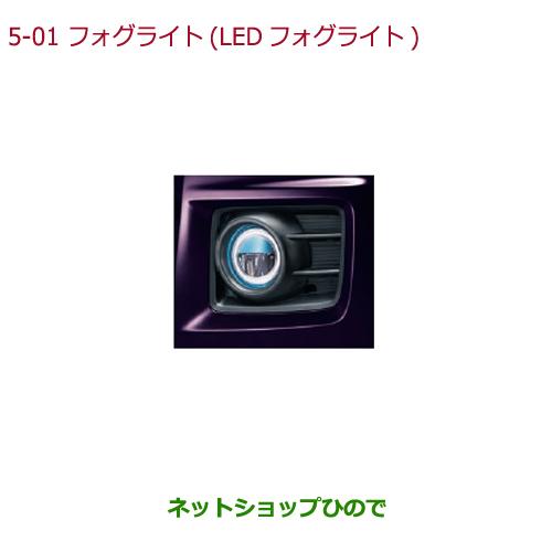 純正部品ホンダ N-BOX プラスN-BOXプラス Custom用 LEDフォグライト純正品番 08V31-E3J-A00※【JF1 JF2】5-1