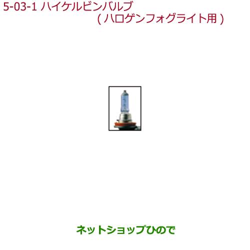 純正部品ホンダ N-BOX プラスハイケルビンバルブ(ハロゲンフォグライト用)※純正品番 08V30-E89-000B【JF1 JF2】5-3