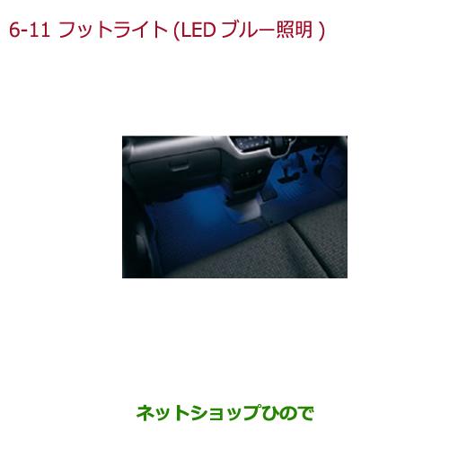 ◯純正部品ホンダ N-BOXプラスフットライト LEDブルー照明(ドア開閉・スモールライト連動/フロント用左右2個セット)純正品番 08E10-TY0-000※【JF1 JF2】6-11