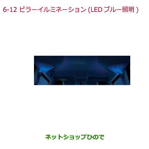 ◯純正部品ホンダ N-BOXプラスピラーイルミネーション LEDブルー照明(スモールライト連動/センターピラー左右2個セット)純正品番 08E15-TY0-B10※【JF1 JF2】6-12