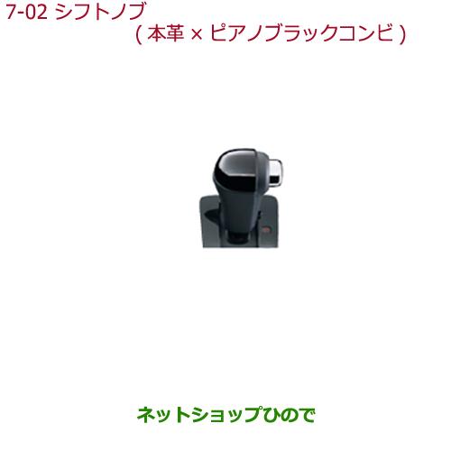 ◯純正部品ホンダ N-BOXプラスシフトノブ 本革×ピアノブラックコンビ純正品番 08U92-T6G-010A※【JF1 JF2】6-13