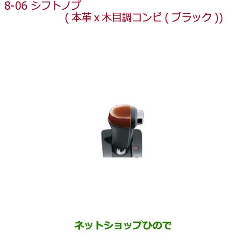 ◯純正部品ホンダ N-BOXプラスシフトノブ 本革×木目調コンビ(ブラック)純正品番 08U92-T4G-010※【JF1 JF2】8-6