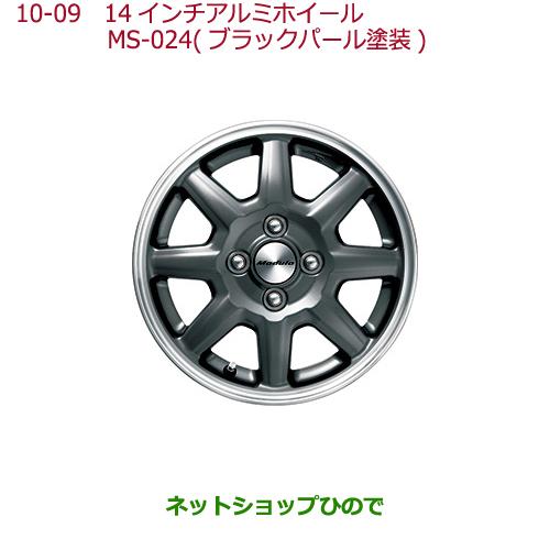 大型送料加算商品 純正部品ホンダ N-ONE14インチアルミホイールMS-024(ブラックパール塗装)4本純正品番 08W14-T4G-000※【JG1 JG2】10-09