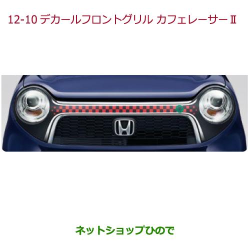 ◯純正部品ホンダ N-ONEデカール フロントグリル フロントグリル(大開口)/フロントグリル(スポーツ/ネオクラシック)用純正品番 08F31-T4G-C00B※【JG1 JG2】12-10