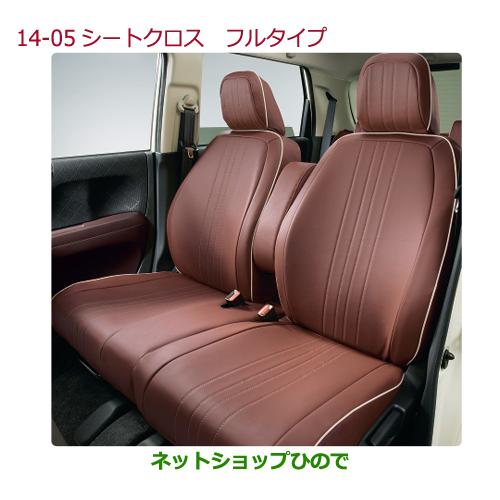 純正部品ホンダ N-ONEシートカバー フルタイプ(合皮製/ブラウン/フロント・リアセット)純正品番 08P93-T4G-000B※【JG1 JG2】14-05