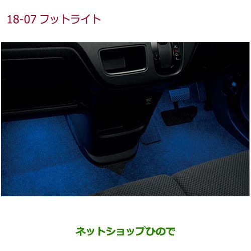 ◯純正部品ホンダ N-ONEフットライト(LEDブルー照明/ドア開閉・スモールライト連動/フロント用/左右2個セット)純正品番 08E10-T4G-001※【JG1 JG2】18-07