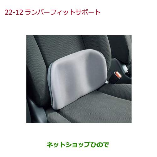 ◯純正部品ホンダ N-ONEランバーフィットサポート純正品番 08R31-ES1-001※【JG1 JG2】22-12