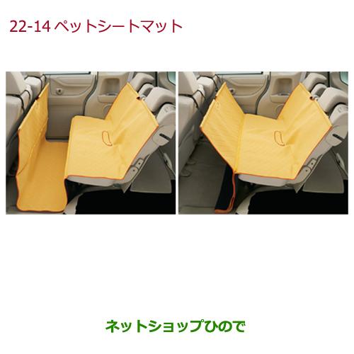 純正部品ホンダ N-ONEペットシートマット純正品番 08P93-SFA-000※【JG1 JG2】22-14