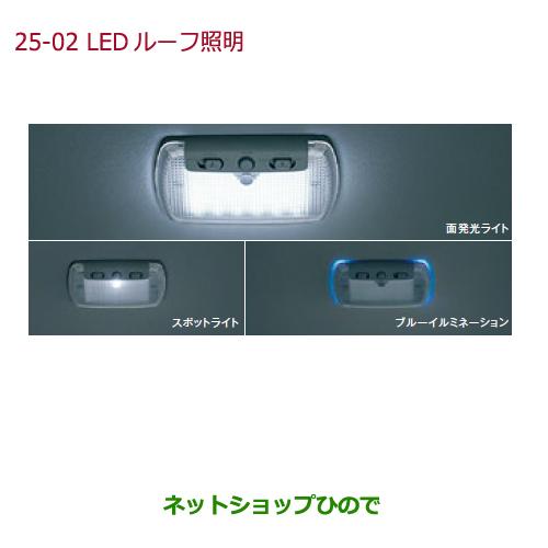 ◯純正部品ホンダ N-ONELEDルーフ照明(交換タイプ1個入り/スポットライト、ブルーイルミネーション、室内照明)純正品番 08E13-E81-010 08E14-T4G-000※【JG1 JG2】25-02