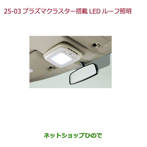 純正部品ホンダ N-ONEプラズマクラスター搭載LEDルーフ照明純正品番 08R75-E0H-A00 08E14-T4G-000※【JG1 JG2】25-03