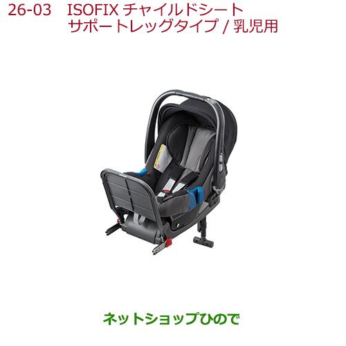大型送料加算商品 純正部品ホンダ N-ONEHonda Baby ISOFIX サポートレッグタイプ/乳児用純正品番 08P90-E4R-000※【JG1 JG2】26-03