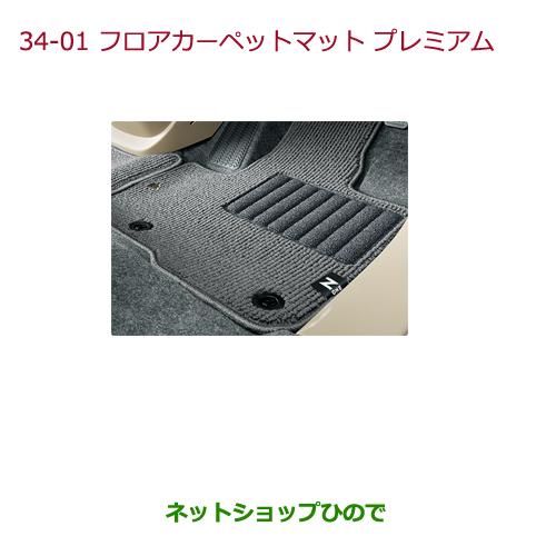 大型送料加算商品 純正部品ホンダ N-ONEフロアカーペットマット プレミアム純正品番 08P15-T4G-010※【JG1 JG2】34-01