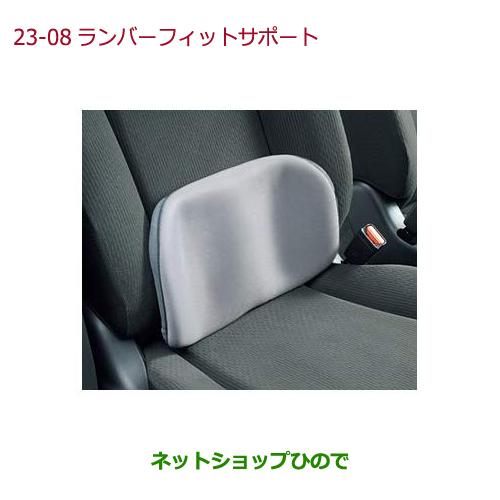 ◯純正部品ホンダ N-ONEランバーフィットサポート純正品番 08R31-ES1-001※【JG1 JG2】23-08