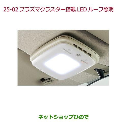 純正部品ホンダ N-ONEプラズマクラスター搭載LEDルーフ照明純正品番 08R75-E0H-A00 08E14-T4R-000※【JG1 JG2】25-02