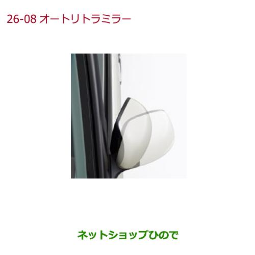 ◯純正部品ホンダ N-ONEオートリトラミラー(ドアロック連動タイプ)純正品番 08V02-T4G-000※【JG1 JG2】26-08