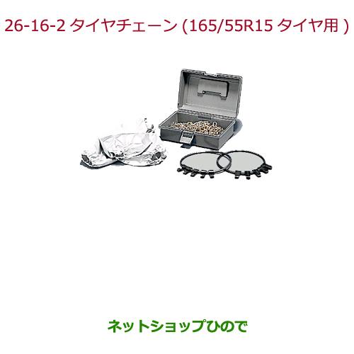 純正部品ホンダ N-ONEタイヤチェーン(スチールチェーン)165/55R15タイヤ用純正品番 08T01-516-000※【JG1 JG2】26-16-2