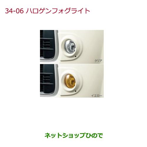 純正部品ホンダ N-ONEハロゲンフォグライト 35W(片側)/左右セット純正品番 ※【JG1 JG2】34-06