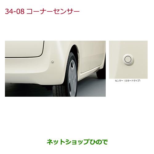 純正部品ホンダ N-ONEコーナーセンサー(超音波感知システム・2センサー/リア用/左右セット)各純正品番 ※【JG1 JG2】34-08