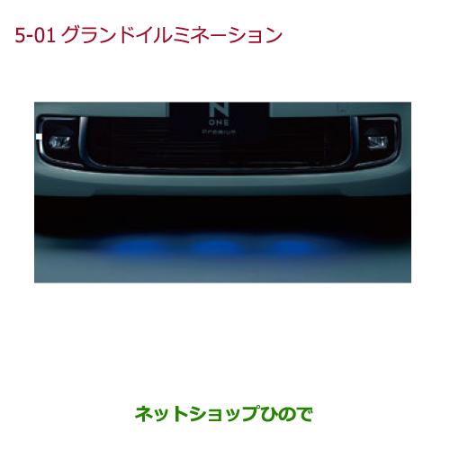 純正部品ホンダ N-ONEグランドイルミネーション(LEDブルー照明/スモールライト連動)純正品番 08V25-T4G-A00※【JG1 JG2】5-01