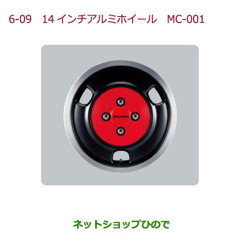 純正部品ホンダ N-ONE14インチアルミホイールMC-001(ブラック塗装)14×4 1/2J純正品番 08W14-TDE-000※【JG1 JG2】6-09