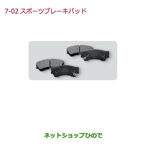 純正部品ホンダ N-ONEスポーツブレーキパッド(ブラック/フロント左右セット) Modulo純正品番 08P89-T4G-000※【JG1 JG2】7-02