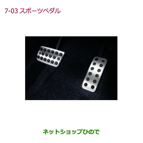◯純正部品ホンダ N-ONEスポーツペダル(アルミ製)純正品番 08U74-T4G-000※【JG1 JG2】7-03