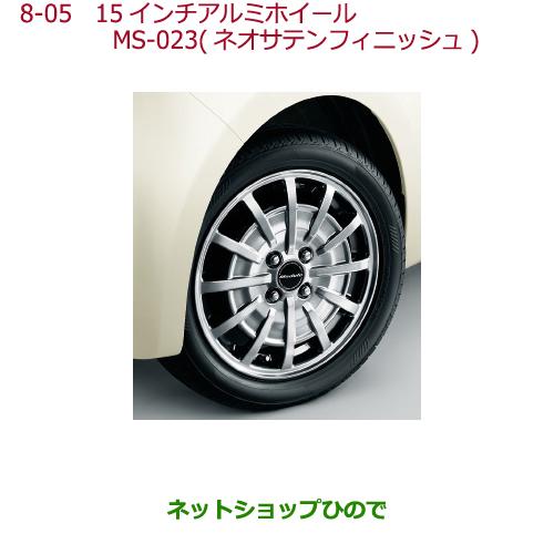 大型送料加算商品 純正部品ホンダ N-ONE15インチアルミホイールMS-023(ネオサテンフィニッシュ)純正品番 08W15-T4G-000※【JG1 JG2】8-05