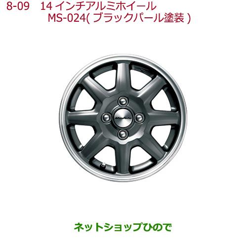 大型送料加算商品 純正部品ホンダ N-ONE14インチアルミホイールMS-024(ブラックパール塗装)純正品番 08W14-T4G-000※【JG1 JG2】8-09