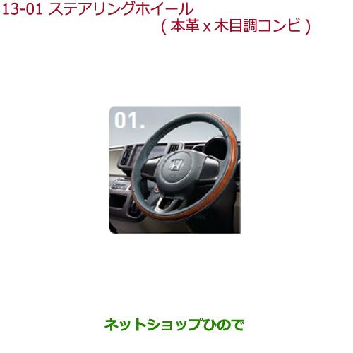 純正部品ホンダ N-ONEステアリングホイール(本革×木目調コンビ)ステアリングガーニッシュ装備無し車用純正品番 08U97-T4G-010A※【JG1 JG2】13-1
