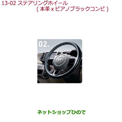 純正部品ホンダ N-ONEステアリングホイール(本革×ピアノブラックコンビ)ステアリングガーニッシュ装備無し車用純正品番 08U97-T4G-010C※【JG1 JG2】13-2