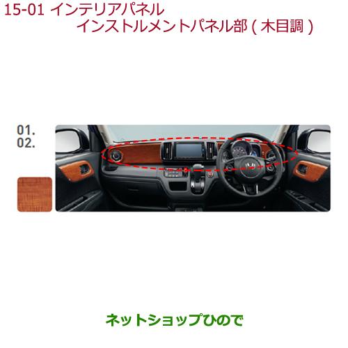 ◯純正部品ホンダ N-ONEインテリアパネル メーカーオプションのディスプレイオーディオ装備車用純正品番 08Z03-T4G-020C※【JG1 JG2】15-1