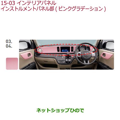 ◯純正部品ホンダ N-ONEインテリアパネル メーカーオプションのディスプレイオーディオ装備車用純正品番 08Z03-T4G-010B※【JG1 JG2】15-3