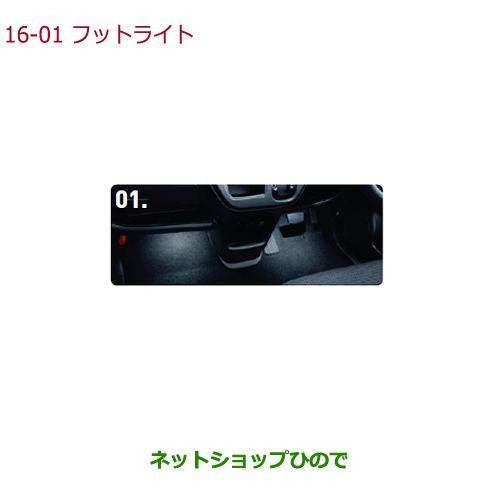 ◯純正部品ホンダ N-ONEフットライト純正品番 08E10-T4G-001A 08E10-T4G-001B【JG1 JG2】※16-1