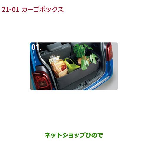 ◯純正部品ホンダ N-ONEカーゴボックス純正品番 08U20-TF7-001【JG1 JG2】※21-1