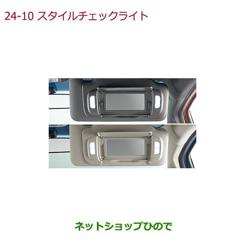 ◯純正部品ホンダ N-ONEスタイルチェックライト 各色純正品番 08E19-T4G-010 08E19-T4G-020【JG1 JG2】※24-10