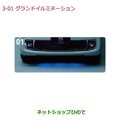 純正部品ホンダ N-ONEグランドイルミネーション純正品番 08V25-T4G-A00【JG1 JG2】※3-1