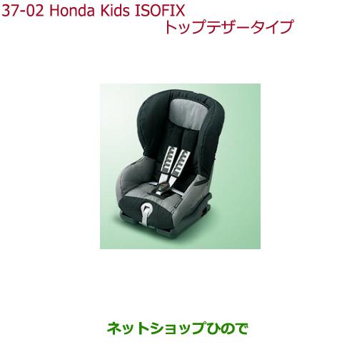 大型送料加算商品 純正部品ホンダ N-ONEISOFIXチャイルドシート Honda Kids ISOFIX純正品番 08P90-E13-002B※【JG1 JG2】37-2