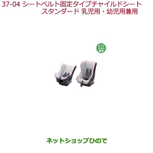 純正部品ホンダ N-ONEシートベルト固定タイプチャイルドシート スタンダード 乳児用・幼児用兼用純正品番 08P90-E1B-000※【JG1 JG2】37-4