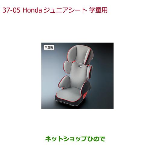 純正部品ホンダ N-ONEシートベルト固定タイプチャイルドシート Hondaジュニアシート 学童用純正品番 08P90-E4R-001A※【JG1 JG2】37-5