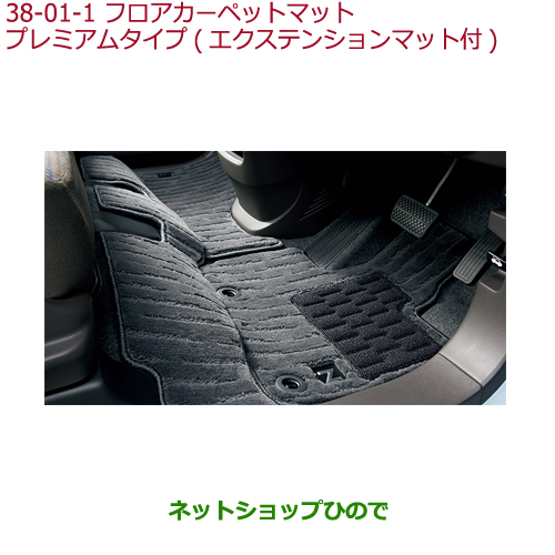 純正部品ホンダ N-ONEフロアカーペット プレミアムタイプ(エクステンションマット付)ブラック純正品番 08P15-T4G-A10※【JG1 JG2】38-1