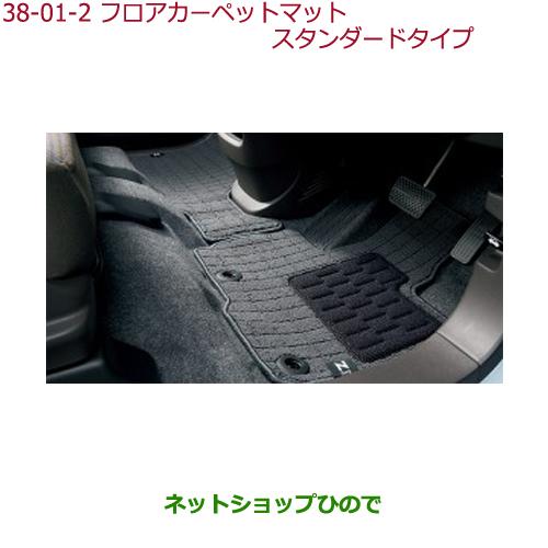 純正部品ホンダ N-ONEフロアカーペット スタンダードタイプ 各色純正品番 08P14-T4G-A20 08P14-T4G-A10※【JG1 JG2】38-1