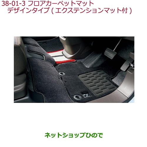 純正部品ホンダ N-ONEフロアカーペット デザインタイプ(エクステンションマット付)純正品番 08P16-T4G-A30※【JG1 JG2】38-1