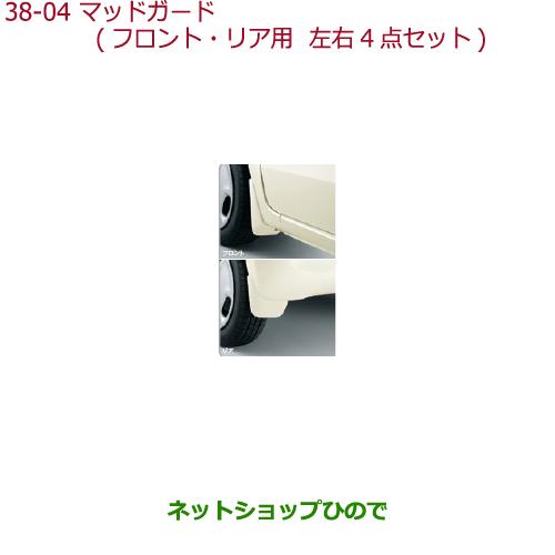 ◯純正部品ホンダ N-ONEマッドガード(フロント・リア用 左右4点セット)純正品番 ※【JG1 JG2】38-4