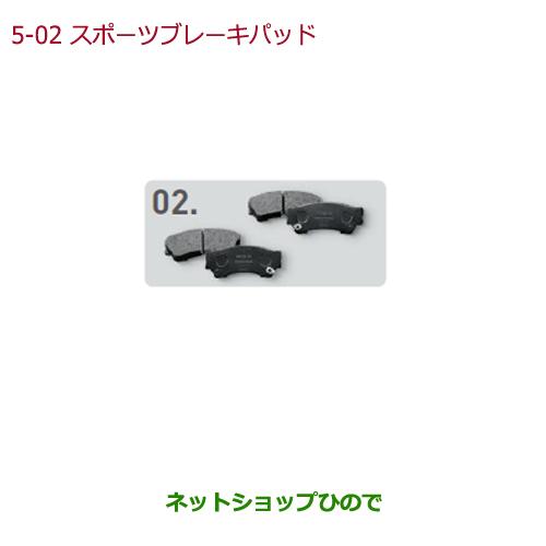 純正部品ホンダ N-ONEスポーツブレーキパッド(ブラック/フロント左右セット) Modulo純正品番 08P89-T4G-000【JG1 JG2】※5-2