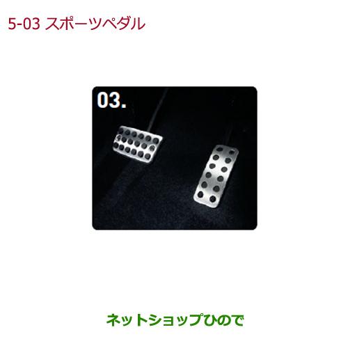 ◯純正部品ホンダ N-ONEスポーツペダル(アルミ製)純正品番 08U74-T4G-000【JG1 JG2】※5-3