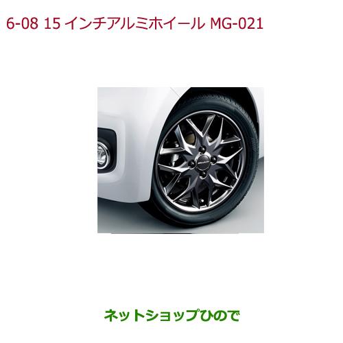 大型送料加算商品 純正部品ホンダ N-ONE15インチアルミホイール(MG-021)4本純正品番 08W15-TTA-000【JG1 JG2】※6-8