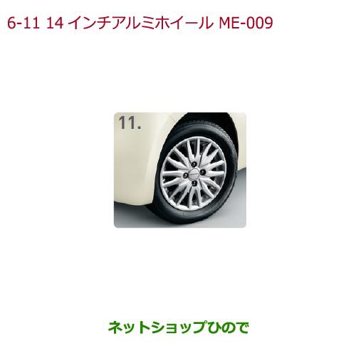 大型送料加算商品 純正部品ホンダ N-ONE14インチアルミホイール(ME-009)4本純正品番 08W14-TY0-001A【JG1 JG2】※6-11